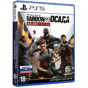 Tom Clancy's Rainbow Six: Осада. Deluxe Edition [PS5]