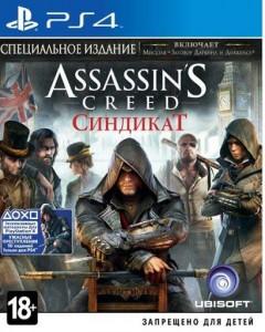 Assassin's Creed: Синдикат - Специальное издание [PS4] [Trade-In]