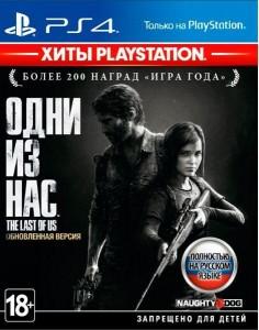 The Last of Us Remastered / Одни из нас