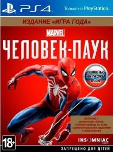 Marvel Человек-паук