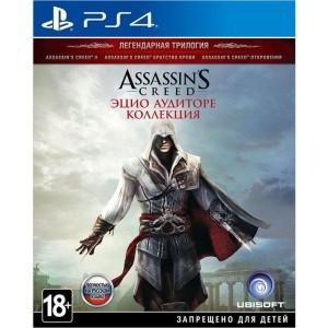 Assassin's Creed Эцио Аудиторе. Коллекция (PS4)