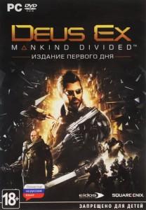 Deus Ex: Mankind Divided (изд первого дня)