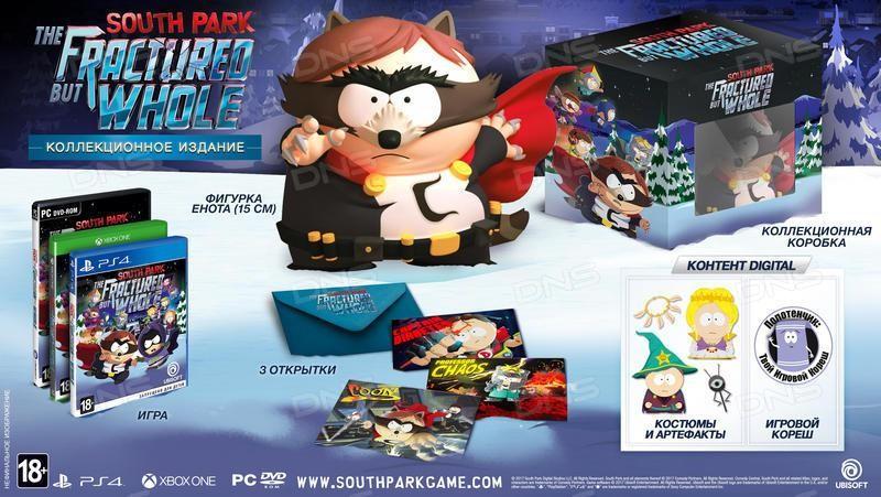 South Park The Fractured but Whole. Коллекционное издание (PS4)